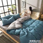床上用品四件套1.5/1.8m純色床單被套學生宿舍1.2單人被子三件套4