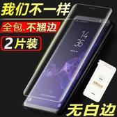 熒幕保護貼三星S8 plus手機鋼化軟膜全透明S9 全屏全包不翹邊note8非水凝膜7·樂享生活館