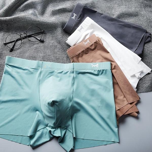 男士內褲男冰絲平角褲莫代爾無痕青年夏季透氣性感空氣四角褲