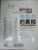 【書寶二手書T7/電腦_QXH】瓶裝水的真相:揭發品牌販售背後的騙局_彼德?葛萊克(Peter H. Gleick)