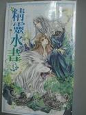 【書寶二手書T7/一般小說_JBQ】精靈水書(1)-王子.獅子?_凱琳菲菲