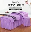 高檔美容床罩四件套SPA按摩理療推拿美體床床罩四件套美容床單被