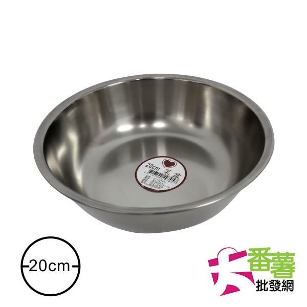 台灣製304不鏽鋼 20cm菜盆/調理盆 [大番薯批發網 ]