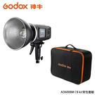 【EC數位】GODOX 神牛 AD600BM CB kit 背包套組 含AD-R6 標準反射罩、CB-09 專用背包