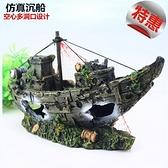 魚缸造景裝飾船水族箱海盜船擺件空心樹脂船【步行者戶外生活館】
