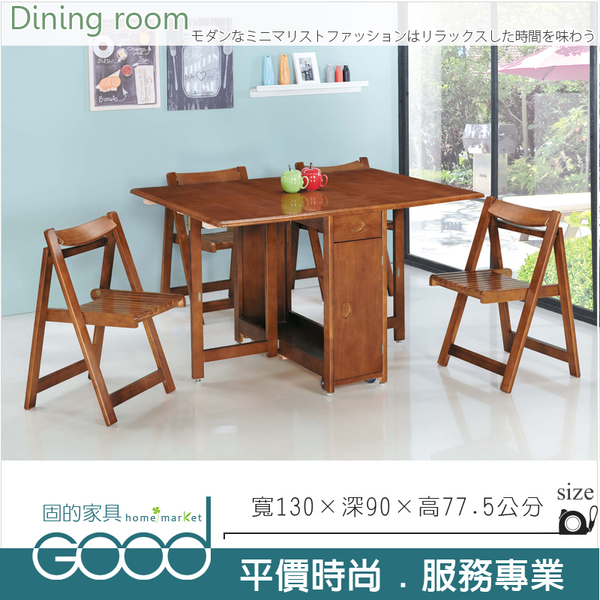 《固的家具GOOD》162-5-AA 多功能折疊餐桌椅組/柚木色【雙北市含搬運組裝】