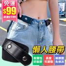 【$99免運】黑色懶人腰帶 無皮帶頭彈力...
