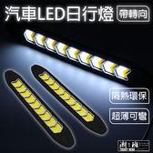 『潮段班』【VR000D01】汽車LED 帶轉向 軟膠條 日行燈(一對)