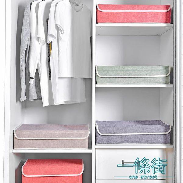 內衣襪子收納盒抽屜式布藝有蓋韓式裝內褲文胸分格家用整理儲物盒【一條街】