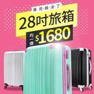 限量促銷 行李箱旅行箱28吋大容量輕量行...