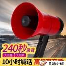 手持宣傳廣告喊話器可充電嗽叭大聲公便攜式高音大喇叭喊話揚聲器小型擴音器 星際小鋪