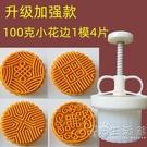 100/125/150克圓方形廣式手壓立體花朵卡通月餅綠豆糕模食品模具 小時光生活館