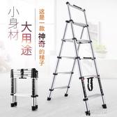 家用梯子折疊人字梯室內多功能五步梯加厚鋁合金伸縮梯升降小樓梯CY『小淇嚴選』