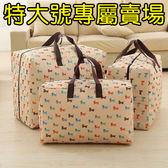 牛津布可水洗棉被收納袋/衣物整理袋/搬家袋/行李袋/收納箱(特大號)