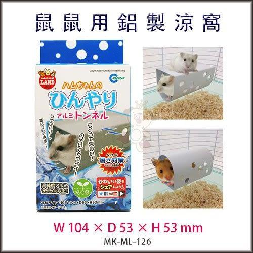 *KING WANG*日本Marukan 鼠鼠用 鋁製避暑涼窩 通風長型 【ML-126】