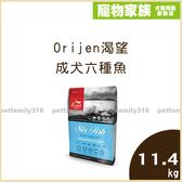 寵物家族-【活動促銷85折】Orijen渴望成犬六種鮮魚+海藻配方11.4KG