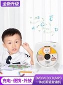 MALELEO英語CD播放機學生復讀DVD動畫光盤隨身聽專輯充電便攜CD機 千千女鞋YXJ