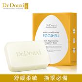 【Dr.Douxi 朵璽旗艦店】蛋黃修護卵殼皂 100g 蛋黃皂