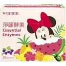 【美國威德 WEIDER】淨麗酵素30包/盒 (80種以上蔬果酵素+19種NEC消化酵素)