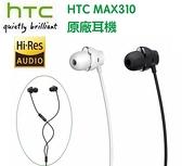 【含稅附發票】HTC MAX310 HTC 原廠耳機 Hi-Res 適用所有 Htc 3.5mm 耳機孔位接口手機使用