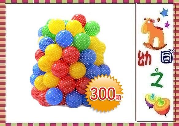 *幼之圓*遊戲彩球 (球屋、球池專用)~300球賣場~台灣製~CE認證~SGS檢驗~外銷多國