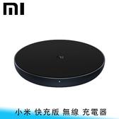 【妃航】mi/小米 10W 快充版 QI 無線/快速/智能/安全 充電盤/充電板/充電座/無線充