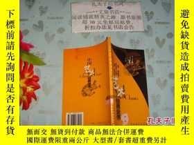 二手書博民逛書店罕見中國藝術經典全書-揚琴》文泉藝術類40801-4Y119 林