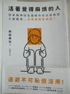 【書寶二手書T1/心理_C53】活著覺得麻煩的人:逃避不可恥但沒用!日本精神科名醫教你走出