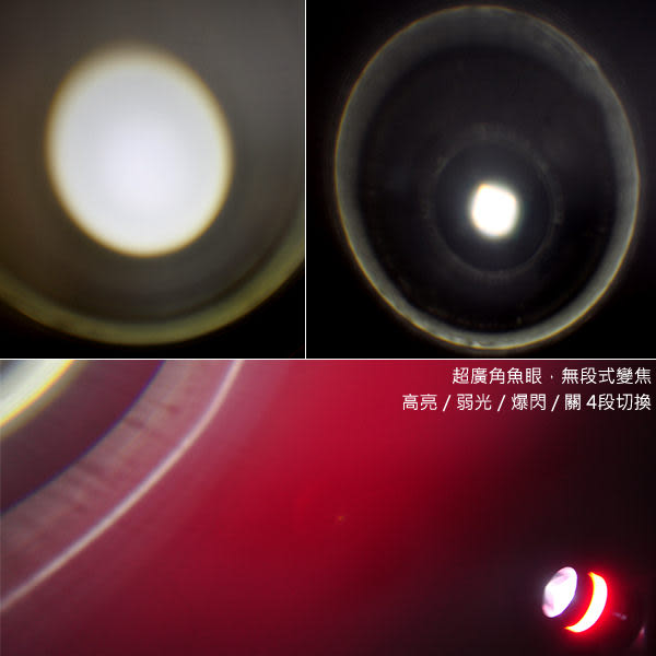 超亮海馬伸縮魚眼變焦頭燈/頭套燈/釣魚燈/營地燈/三段式/紅光圈/無段式變焦☀饗樂生活