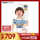(紙尿褲/尿布)滿意寶寶極上呵護輕巧褲XL號5片 x12入團購組【康是美】