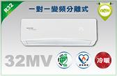 ↙0利率↙ MAXE萬士益 4-5坪 R32 1級省電 變頻冷暖分離式冷氣 MAS-2832MV/RA-2832MV【南霸天電器百貨】