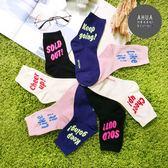 韓國襪子 英文標語中筒襪❤️正韓貨 長襪 短襪 韓妞必備 姊妹情侶 宅配免運 阿華有事嗎