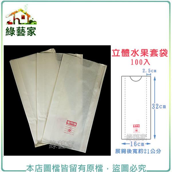 【綠藝家】立體水果套袋(32cm*16cm)(白色//型號BT4633)100入/組
