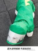 小狗狗雨衣四腳防水全包泰迪雨披寵物雨天衣服小型中型犬比熊博美 布衣潮人