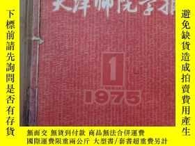 二手書博民逛書店罕見天津師院學報【1975年1-6期】全年合訂本Y3359 出版1975