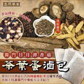 漢原 獨門日月潭香菇 茶葉蛋滷包 【美日多多】