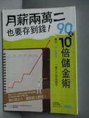 【書寶二手書T2/財經企管_JAO】月薪兩萬二也要存到錢!90天10倍儲金術