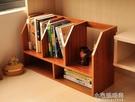 桌上書架學生用簡易桌子置物架桌面書架收納架簡約現代辦公小書架  【全館免運】