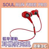 美國 SOUL RUN FREE PRO 藍牙運動耳機 火燄紅,運動防水緊貼耳朵設計,8小時音樂播放,分期0利率