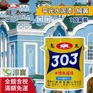【漆寶】龍泰303水性平光「18純黃」(1加侖裝)