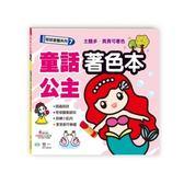 【世一】童話公主著色本 B3149003