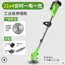 充電式割草機鋰電輕便家用小型打草機電動除草機草坪剪草QM『摩登大道』