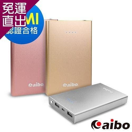 aiboKV95K 20000 Plus 行動電源..【免運直出】