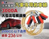 ✚久大電池❚汽車1000A(3000A) 救車線 ( 汽車 救援線 救車線 ) 2500CC以下使用 線長236公分