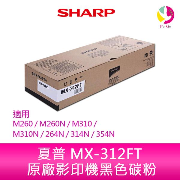 SHARP 夏普 MX-312FT 原廠影印機碳粉 *適用M260/M260N/M310/M310N/264N/314N/354N