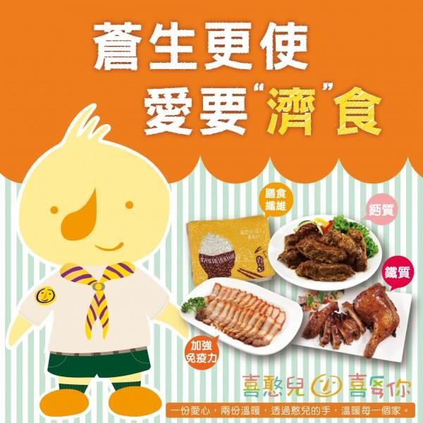 『溫暖送‧愛點心』送愛餐點募集-幸福安康套餐
