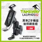 【後照鏡厚殼款】LA1PH0502 黑隼Z手機座 手機架套組 6.5吋 TAKEWAY TPH0502 公司貨 屮S0
