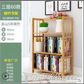 書櫃書架置物架簡易桌面桌上小書架落地簡約現代實木學生兒童書架 LX居家