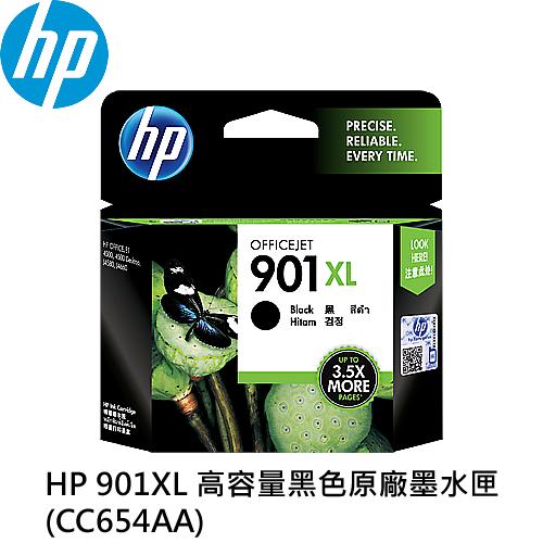 HP 901XL 高容量黑色原廠墨水匣 (CC654AA)