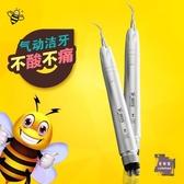 沖牙機 小蜜蜂牙科氣動潔牙機口腔洗牙機器去牙結石牙漬牙垢煙漬超聲波T